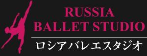 RUSSIA BALLET STUDIOロシアバレエスタジオ